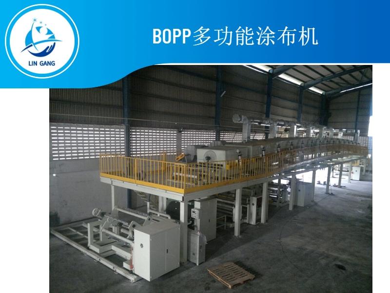 BOPP多功能涂布机
