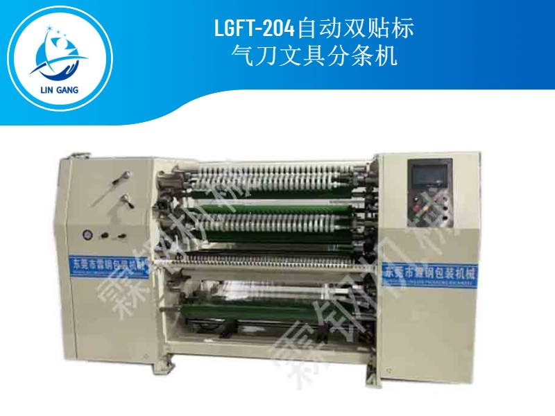 LGFT-204自动双贴标超透明气刀文具分条机