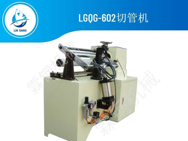 LGQG-602切管机