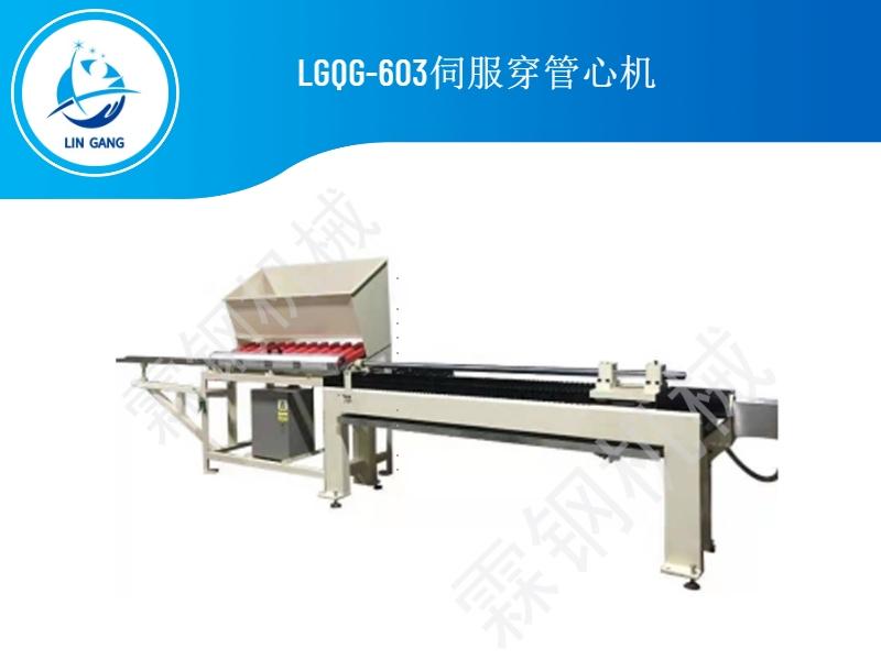 LGQG-603伺服穿管心机