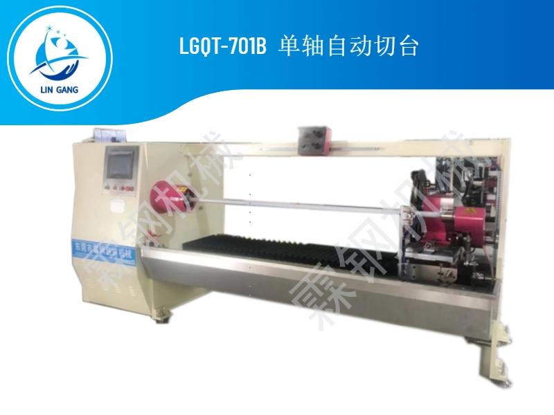 LGQT-701B单轴自动切台