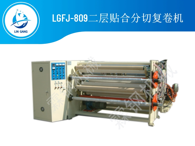 LGFJ-809二层贴合分切复卷机