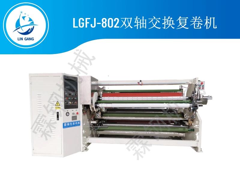 LGFJ-802双轴交换复卷机