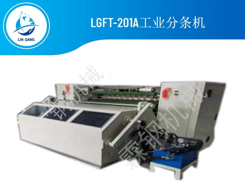 LGFT-201A工业分条机