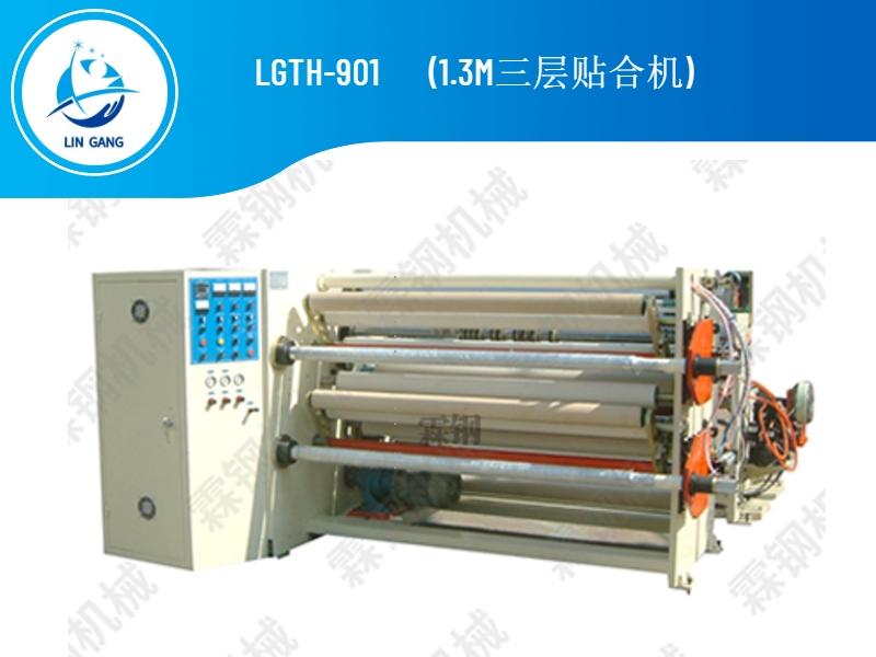 LGTH-901 1.3M三层贴合机