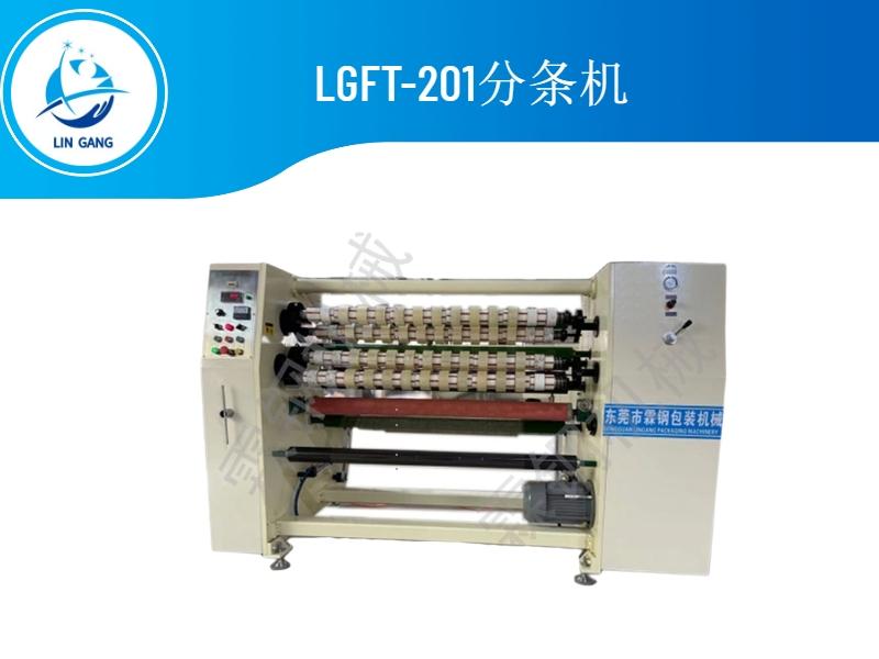 LGFT-201分条机