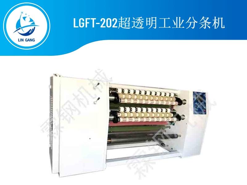 LGFT-202超透明工业分条机