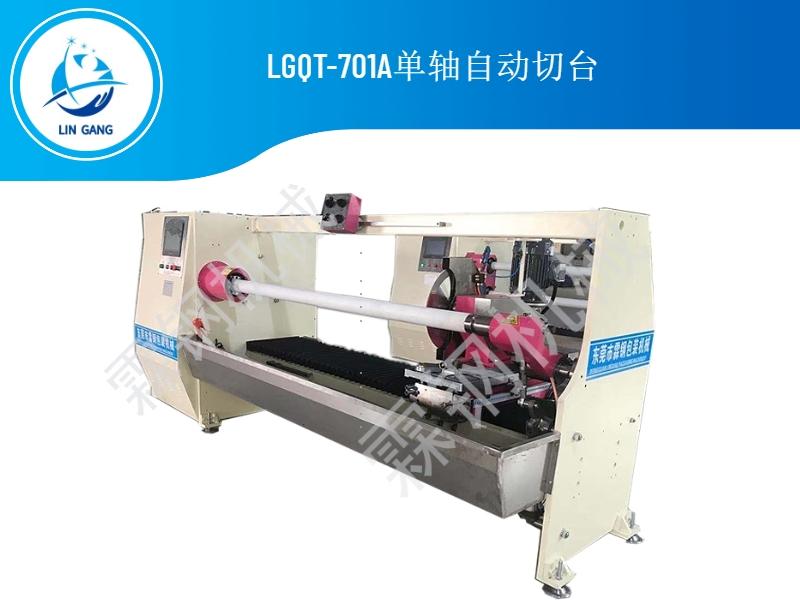 LGQT-701A单轴自动切台