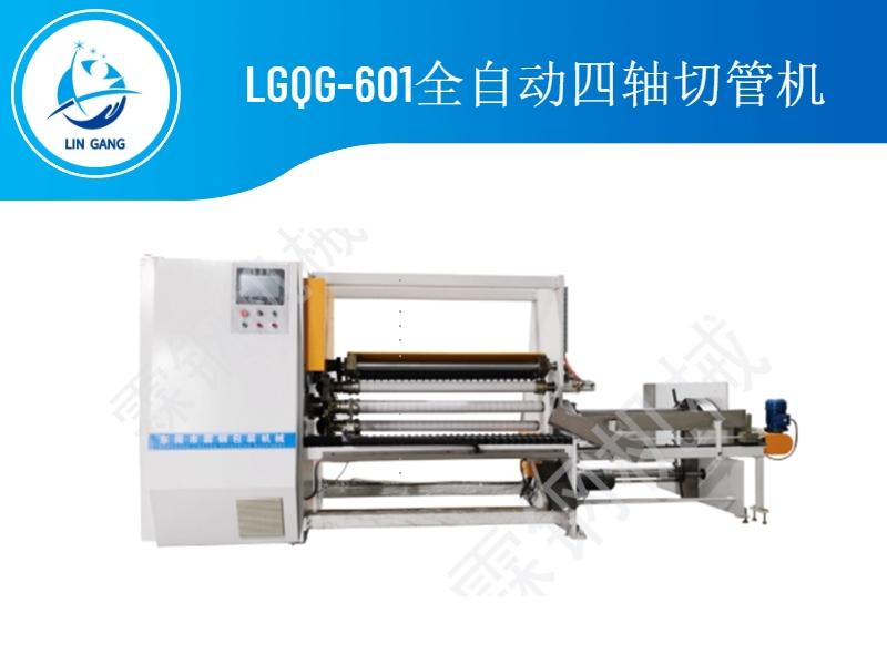 LGQG-601全自动四轴切管机