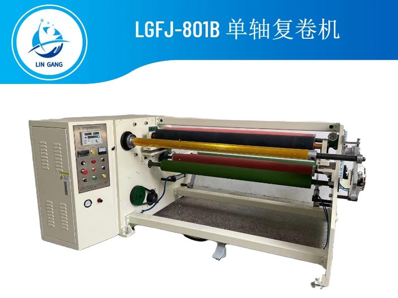 LGFJ-801B单轴复卷机