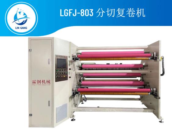 LGFJ-803分切复卷机